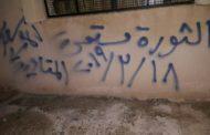 دعوات اهلية في بلدات محافظة درعا للتظاهر والمطالبة بالإفراج عن المعتقلين
