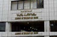 وزارة الأقتصاد السورية تستبعد (45) مادة من الاستيراد