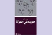 الأديب والصحافي اللبناني عبده وازن :هناك قضايا تستطيع الرواية أن تعبر عنها أكثر من الشعر