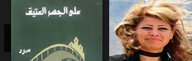 ما حكاية الشاعرة ليندا إبراهيم «على الجسر العتيق»؟؟؟