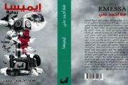 """رواية """"إيميسا"""" لـ هلا علي , عن حياة مدينة سورية لم تعرف الهزيمة يوماً"""
