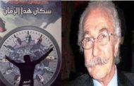 """""""سكان هذا الزمن""""..أول كتاب للفنان حسام تحسين بيك"""