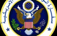 السفار الامريكية في سورية تعلن دخول قانون قيصر حيز التنفيذ