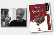رواية (إنجيل زهرة) للروائي (نبيل ملحم) بقراءة (عبد المجيد خلف)