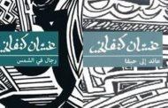 (رواية) رجال في الشمس للكاتب الفلسطيني غسان كنفاني