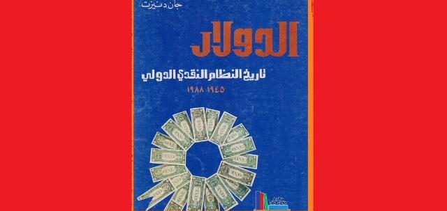 كتاب الدولار تاريخ النظام النقدي الدولي لـ جان دنيزت