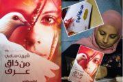 الروائية شيرين سامي تبحث عن نفسها في روايتها الجديدة