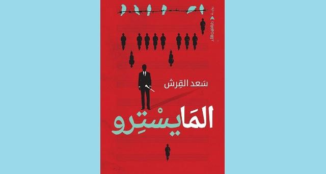 في روايته الخامسة«المايسترو» سعد القرش يناقش قضايا الانتماء والدين