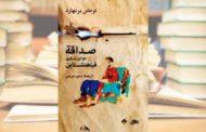 كتاب«صداقة مع ابن شقيق فيتغنشتاين»,بالنسخة العربية