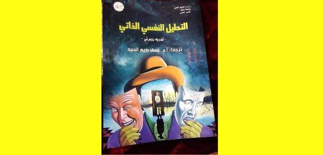 كتاب «التحليل النفسي الذاتي» و الأسباب التي تدفع حياتنا إلى التغيير!!