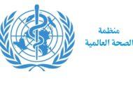 الصحة العالمية: واقع الإصابات بفيروس كورونا في سورية في بداية المنحنى التصاعدي