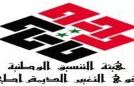 هيئة التنسيق المعارضة تطالب الحكومة السورية الإفراج عن المعتقلين السياسيين