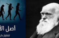العلماء يثبتون نظرية داروين ,لكن بعد 160 عاماً