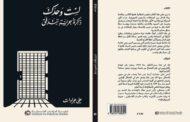 بعد14 عاماً في سجون الاحتلال ,علي جرادات يكتب