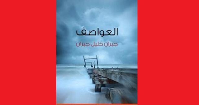 كتاب وكاتب (العواصف وجبران خليل جبران)