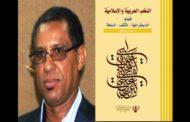 كتاب (النخب العربية والإسلامية: قضايا الديمقراطية، المثقف، السلطة),وقضايا الأمة المصيرية