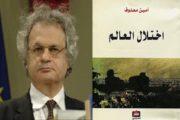 في كتابه (اختلال العالم) أمين المعلوف يشير إلى الأسباب المهلكة للشعوب