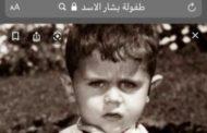 ما حكاية الأوبريت الكويتي الذي وضع صورة الرئيس السوري بشار الاسد ,على إنه أمير دولة الكويت وهو طفل ؟!!