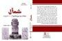 كتاب (شمأل... مملكة آرامية سورية قديمة