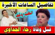ماذا حدث في اللحظات الأخيرة قبل وفاة الفنانة رجاء الجداوي؟