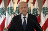 عون: لبنان ذاهب إلى جهنم إذا لم تُشكل الحكومة.. وأديب يدعو إلى إنجاح المبادرة الفرنسية
