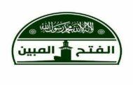 غرفة عمليات الفتح المبين تستهدف القوات الحكومية بريف ادلب الجنوبي