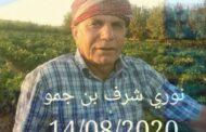 المرصد السوري: فصيل يتبع للمعارضة السورية يقتل مسناً