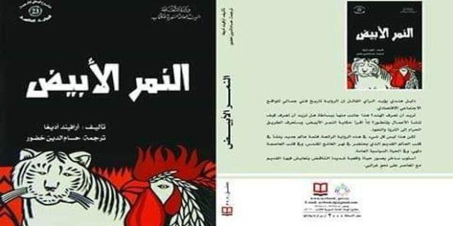 جديد إصدارات هيئة الكتاب