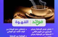 لعشاق القهوة ..فوائدها رائعة للجسم والإفراط فيها تسبب مشاكل صحية تعرف عليها..