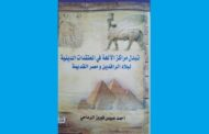 أحمد الرماحي :بلاد الرافدين المكان الخصب للخيال الأسطوري وعبادة الآلهة