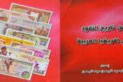 ابن الـ 18 عاماً يصدر كتابه الثاني بعنوان (من تاريخ النقود في إفريقيا العربية)