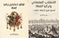الانقلاب العثماني وتركيا الفتاة - أصدق تاريخ لأعظم انقلاب