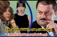 بحجة عدم حصولهم على شهادة علمية, زهير رمضان ينتقم من ممثلين سوريين في مقدمتهم كاريس بشار
