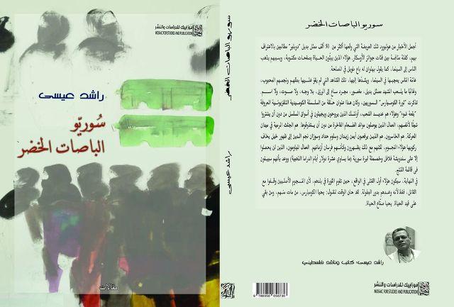 (سوريو الباصات الخضر) كتاب ولد من تفاعلات الحدث السوري وتقلّباته