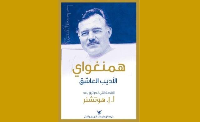 صدر حديثا.. ترجمة عربية لـ