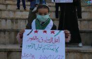 تظاهرة في إدلب..
