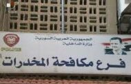 الداخلية السورية تلقي القبض على 4 أشخاص ومصادرة أكثر من 8 كغ حشيش وحبوب مخدرة متنوعة في دمشق