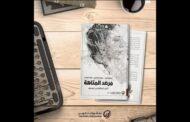 كاتبة سورية وكويتيتان يحوّلن نشرات الأخبار إلى قصص