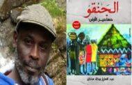عبدالعزيز بركة ساكن عن روايته: