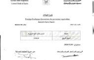 المصرف المركزي السوري يحدد بدل الخدمة الإلزامية وفق سعر الدولار في السوق السوداء