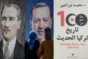 من أتاتورك إلى أردوغان..