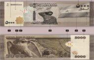 مصرف سورية المركزي يعلن طرح  فئة الـ 5000 ليرة.. لمواجهة