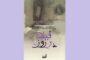 رواية (فيلا دي روز) للبلجيكي إلسخوت.. نزل صغيريختزل حياة البشر
