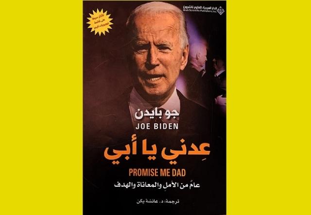 صدر حديثًا.. الترجمة العربية لـ