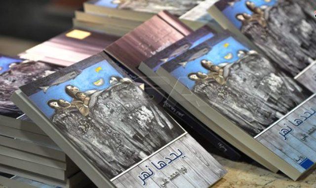 يحدها نهر.. أول رواية للشاعرة السورية نور محمد علي