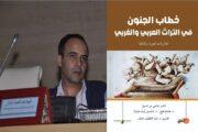 """كتاب """"خطاب الجنون في التراث العربي والغربي"""