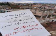 درعا.. نجاة أحد عناصر التسويات من محاولة اغتيال.. وانتشار كتابات مناهضة للحكومة في عدة بلدات