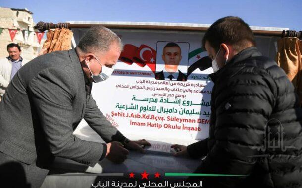 بالصور.. تركيا تفتتح مدرسة دينية في مدينة الباب بشمال سوريا باسم أحد ضباطها