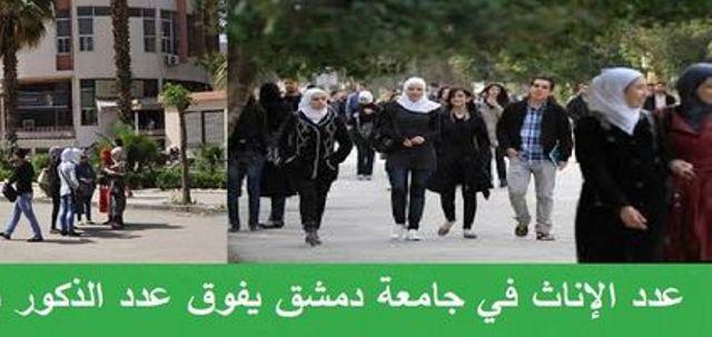 أكثر من نصفهم من الإناث,ما سبب اكتساح الطالبات لجامعة دمشق؟