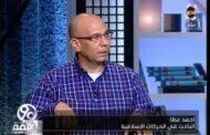 أحمد عطا: ورقة الإخوان المسلمين باتت تشكل حمل ثقيل على أنقرة.. ومصر لا تساوم ولا مجال للتنازلات والمساومات مع تركيا على أي ملف